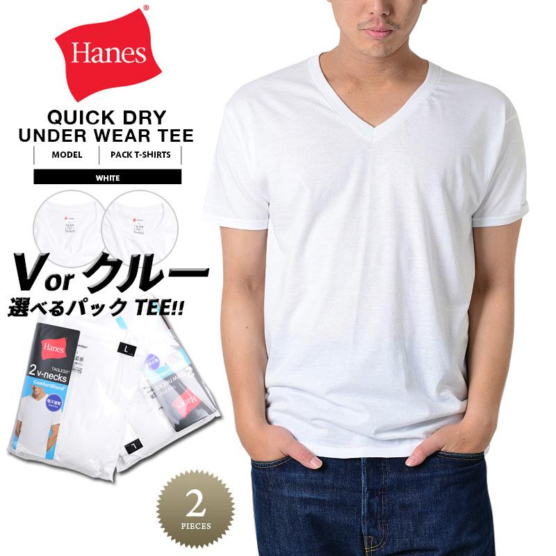 Hanes ヘインズ Vネックorクルーネック QUICK DRY インナーパックTシャツ 2枚組