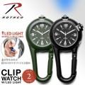 ROTHCO ロスコ CLIP WATCH W/LED LIGHT カラビナウォッチ&LEDライト